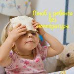 Что делать, если у ребенка озноб без температуры?