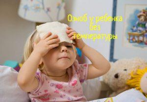 Озноб у ребенка без температуры