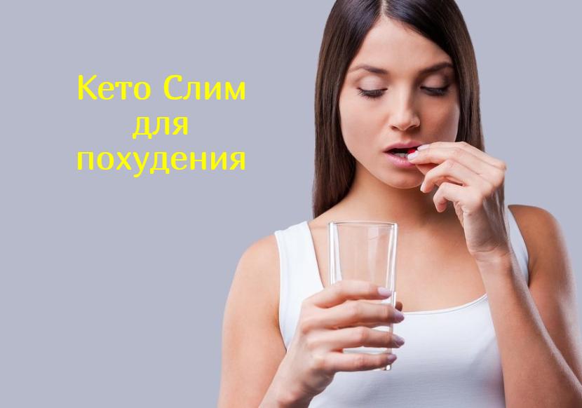 Кето Слим – инструкция по применению препарата для похудения