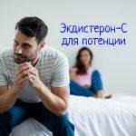 Экдистерон С – что делать, как вернуть потенцию