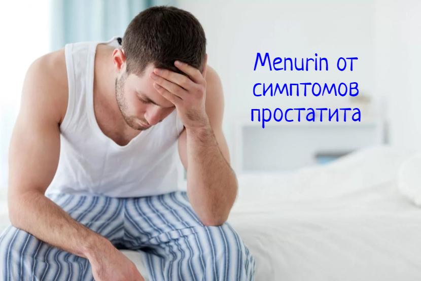 Менурин – что делать, как лечить простатит