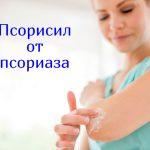 Псорисил – что делать, как лечить псориаз