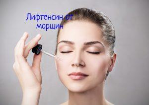 Лифтенсин для кожи лица