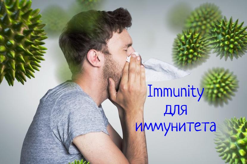 Immunity – что делать, если плохой иммунитет
