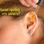 Пробка в ухе, болит – что делать?