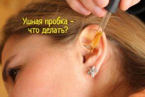 Ушная пробка, болит - что делать