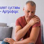 Артрофорс – отзывы о средстве для лечения суставов