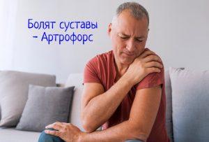 Болят суставы Артрофорс