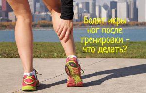 Болят икры ног после тренировки
