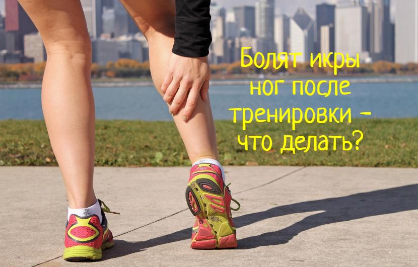 Что делать, если болят икры ног после тренировки?