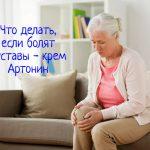 Отзывы врачей о креме Артонин