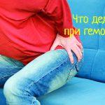 Проктонол комплекс – что делать при геморрое