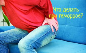 Геморрой боли что делать