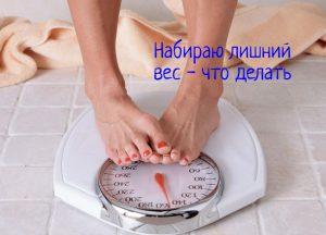 Набираю вес что делать