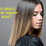 Окраска волос – что делать после процедуры?