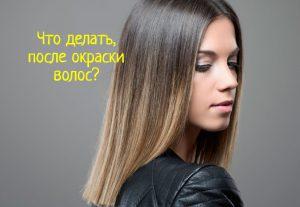 Что делать, после окраски волос