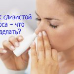 Что делать, если отекает слизистая носа?
