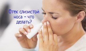 Отек слизистой носа что делать