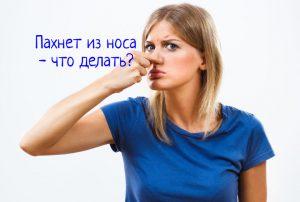 Пахнет из носа что делать