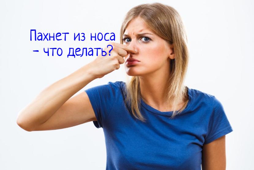Что делать, если неприятно пахнет из носа?