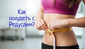 Как похудеть с Редуслим?