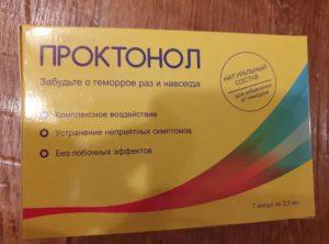 Проктонол капсулы