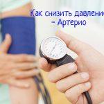 Артерио – что делать, когда высокое давление