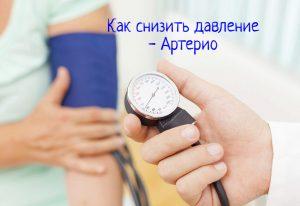 Снизить давление с Артерио