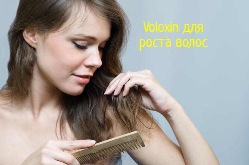 Что делать, чтобы волосы росли быстрее – отзывы о препарате Волоксин