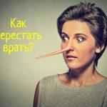 Что делать, как прекратить врать?