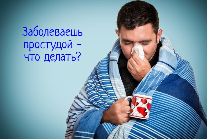 Начинаешь заболевать простудой – что делать?
