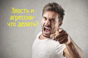 Злость и агрессия что делать