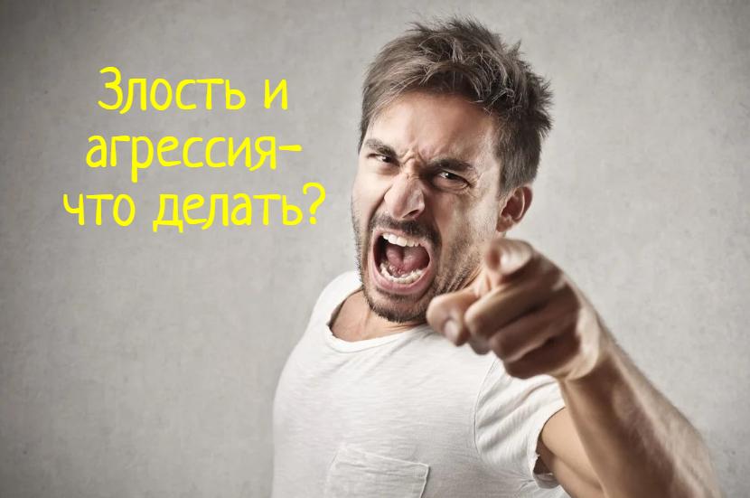 Что делать, как побороть злость, агрессию?