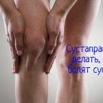Сустаправ – что делать, если болят суставы