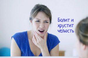 Болит и хрустит челюсть