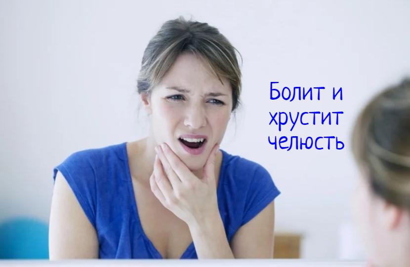 Болит и хрустит челюсть – что делать?