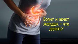 Печет и болит желудок
