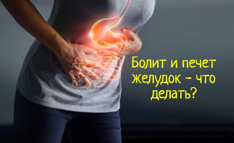 Болит и печет желудок – что делать?