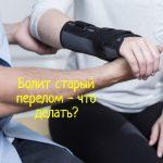 Что делать, если болит старый перелом?