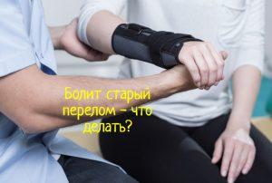 Болит старый перелом