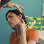 Что делать, когда болит ухо у беременной?