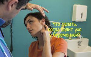 Болит ухо у беременной