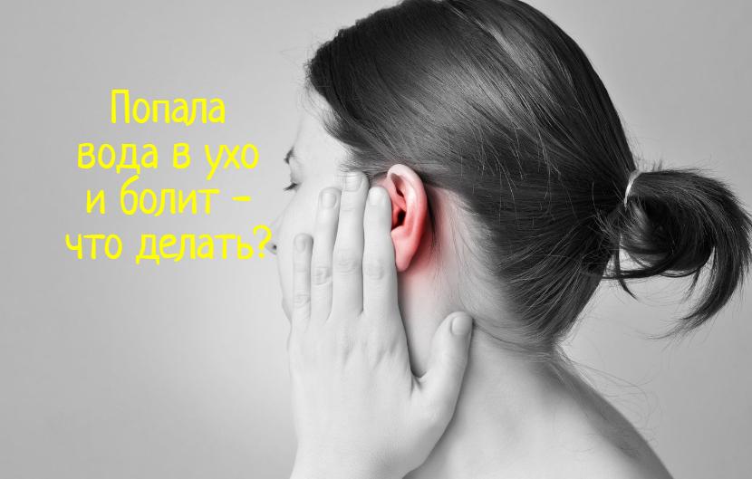 Что делать, когда в ухо попала вода и болит?