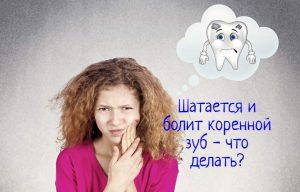 Болит и шатается коренной зуб