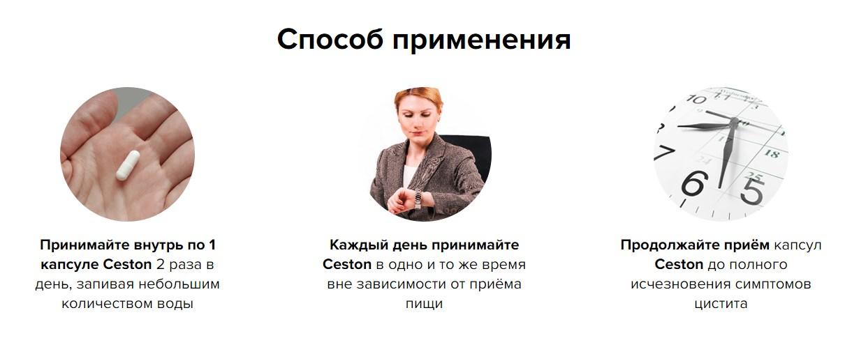 Цестон инструкция