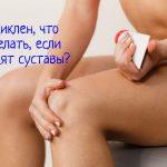 Диклен – что делать, если болят суставы