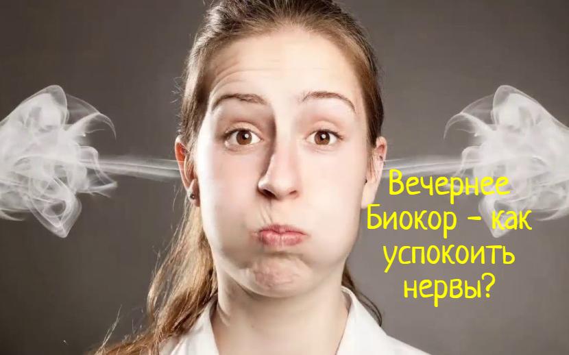 Вечернее Биокор – что делать, если не можешь успокоиться?