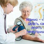 Нормио – что делать при гипертонии