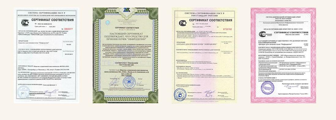 Нефроделин сертификаты