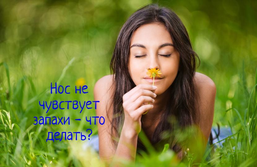 Что делать, когда нос не чувствует запахи?